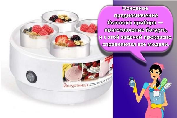 Основное предназначение бытового прибора — приготовление йогурта, и с этой задачей прекрасно справляются все модели,