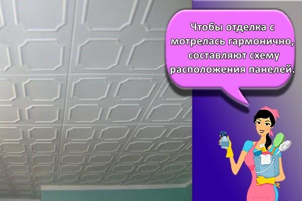 Чтобы отделка смотрелась гармонично, составляют схему расположения панелей.