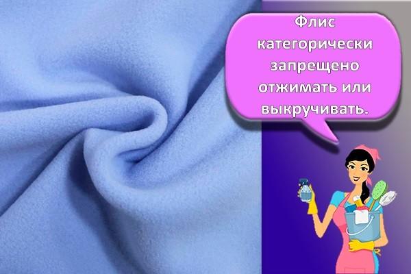 голубой флис