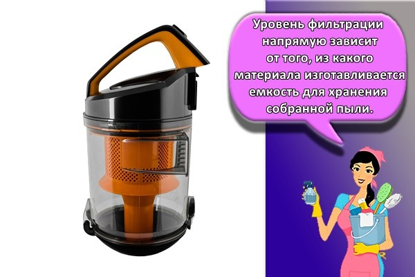 Уровень фильтрации напрямую зависит от того, из какого материала изготавливается емкость для хранения собранной пыли.