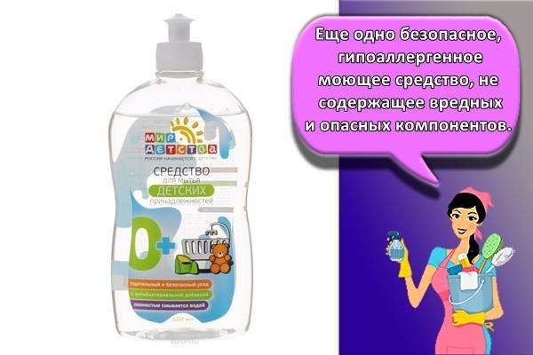Еще одно безопасное, гипоаллергенное моющее средство, не содержащее вредных и опасных компонентов.