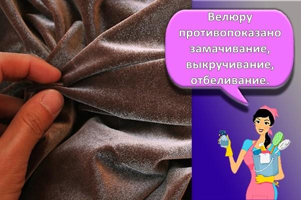 коричневый велюр