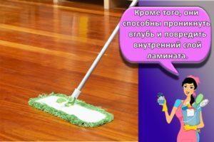 Средства и правила, как в квартире ухаживать за ламинатом в домашних условиях