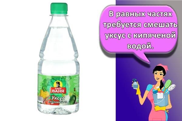 В равных частях требуется смешать уксус с кипяченой водой.