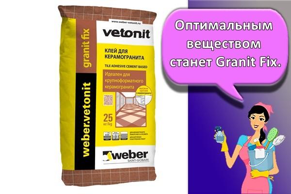 Оптимальным веществом станет Granit Fix.