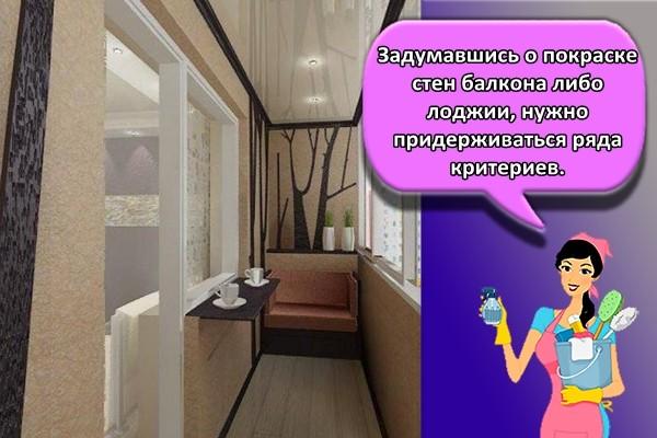 Задумавшись о покраске стен балкона либо лоджии, нужно придерживаться ряда критериев.