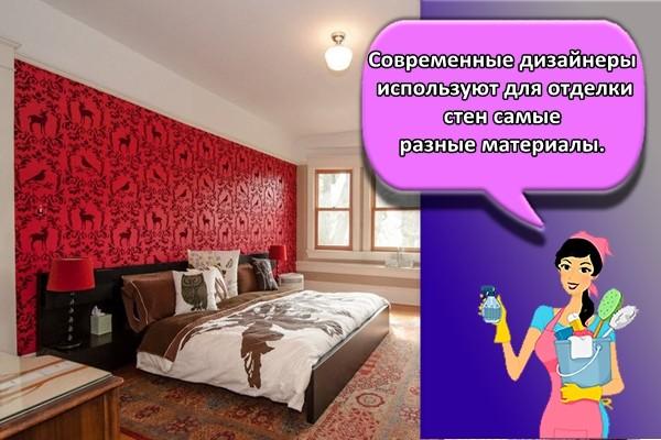 Современные дизайнеры используют для отделки стен самые разные материалы.