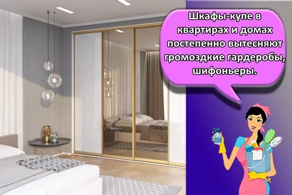 Шкафы-купе в квартирах и домах постепенно вытесняют громоздкие гардеробы, шифоньеры.