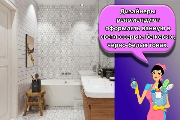 Дизайнеры рекомендуют оформлять ванную в светло-серых, бежевых, черно-белых тонах.
