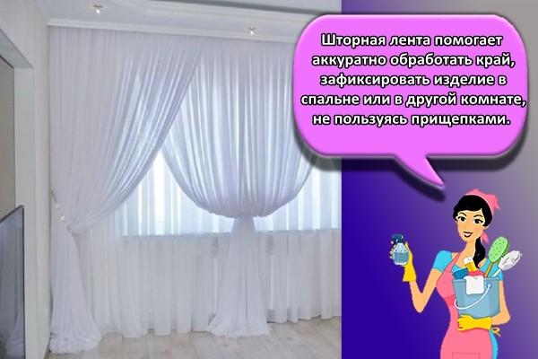 Шторная лента помогает аккуратно обработать край, зафиксировать изделие в спальне или в другой комнате, не пользуясь специальными прищепками.