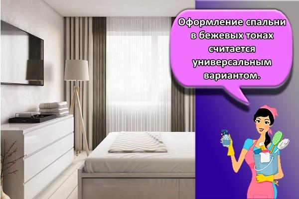 Оформление спальни в бежевых тонах считается универсальным вариантом.