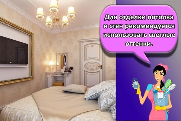 Для отделки потолка и стен рекомендуется использовать светлые оттенки.