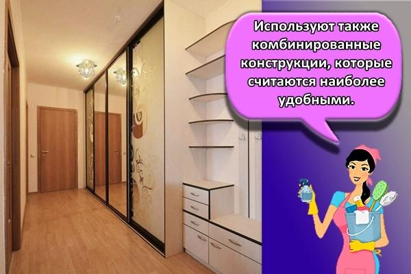 Используют также комбинированные конструкции, которые считаются наиболее удобными.