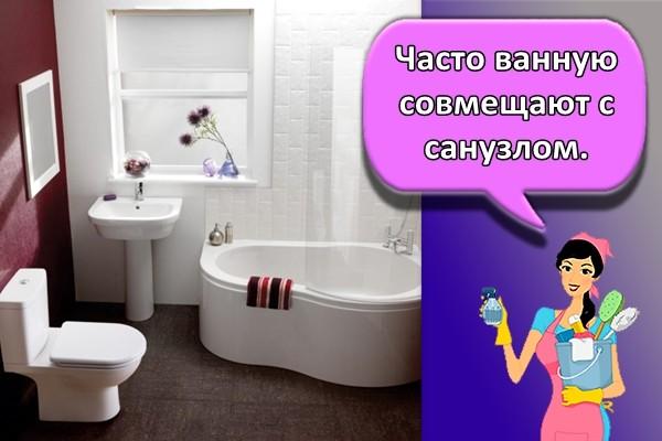 Часто ванную совмещают с санузлом