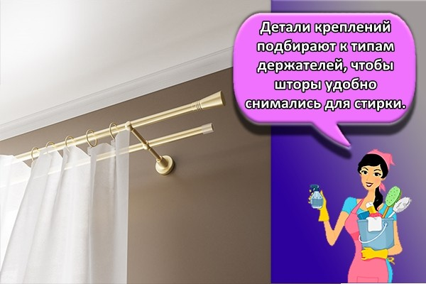 Детали креплений подбирают к типам держателей, чтобы шторы удобно снимались для стирки.