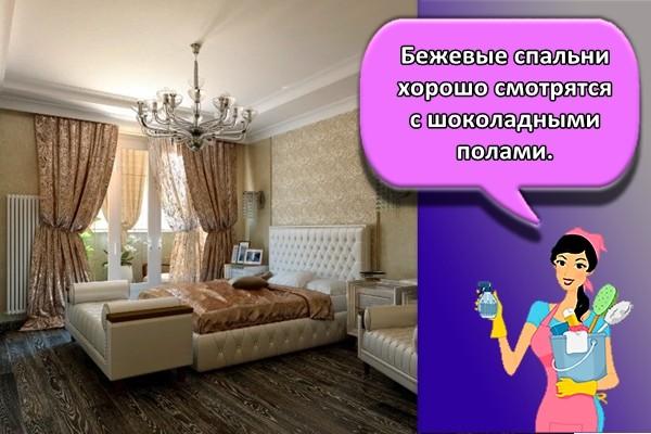Бежевые спальни хорошо смотрятся с шоколадными полами.