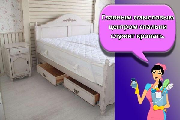 Главным смысловым центром спальни служит кровать.