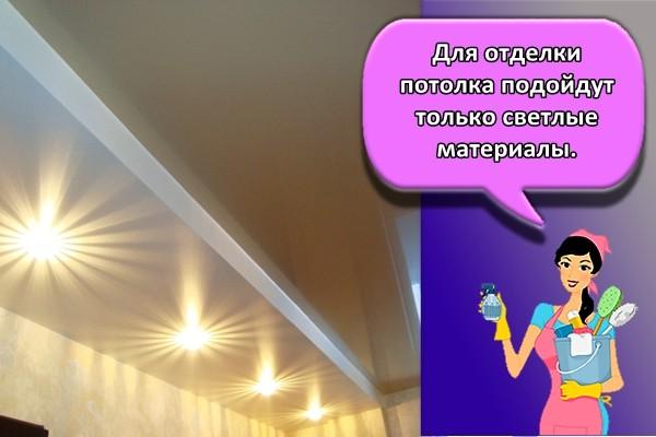 Для отделки потолка подойдут только светлые материалы.