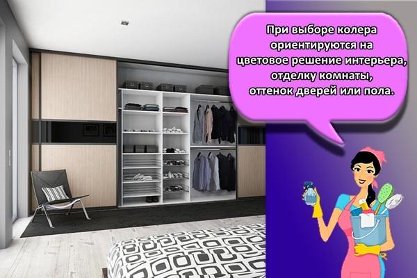 При выборе колера ориентируются на цветовое решение интерьера, отделку комнаты, оттенок дверей или пола.