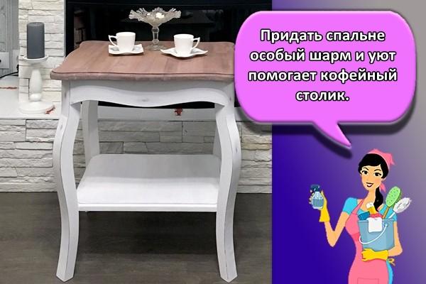 Придать спальне особый шарм и уют помогает кофейный столик.