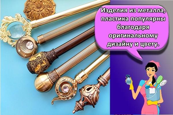 Изделия из металла, пластика популярны благодаря оригинальному дизайну и цвету.