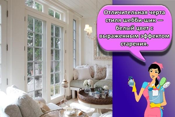 Отличительная черта стиля шебби-шик — белый цвет с выраженным эффектом старения.
