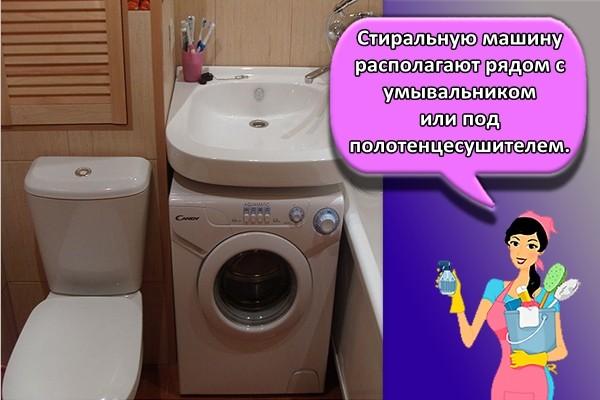 Стиральную машину располагают рядом с умывальником или под полотенцесушителем.