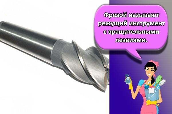 Фрезой называют режущий инструмент с вращательными лезвиями.