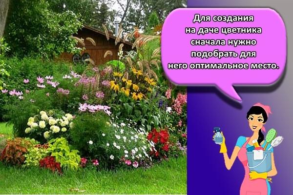 Для создания на даче цветника сначала нужно подобрать для него оптимальное место