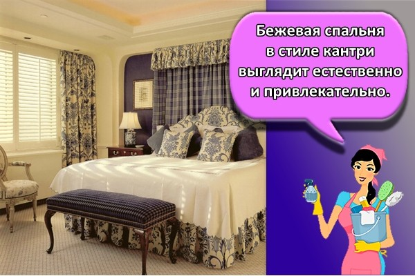 Бежевая спальня в стиле кантри выглядит естественно и привлекательно.