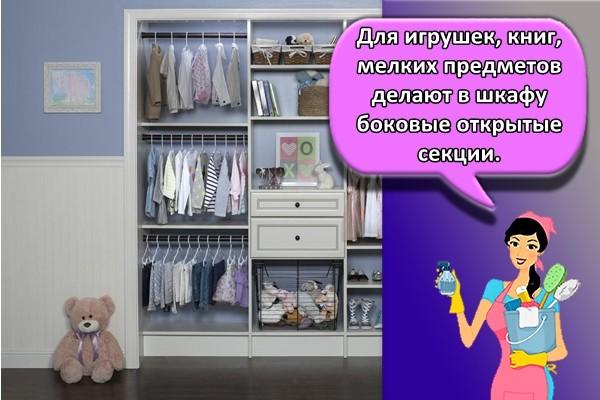 Для игрушек, книг, мелких предметов делают в шкафу боковые открытые секции.