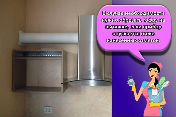 В случае необходимости нужно обрезать гофру на вытяжке, если прибор опускается ниже нанесенных отметок.