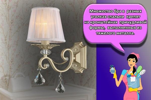 Множество бра в разных уголках спальни крепят на кронштейнах причудливой формы, выполненных из тяжелого металла.