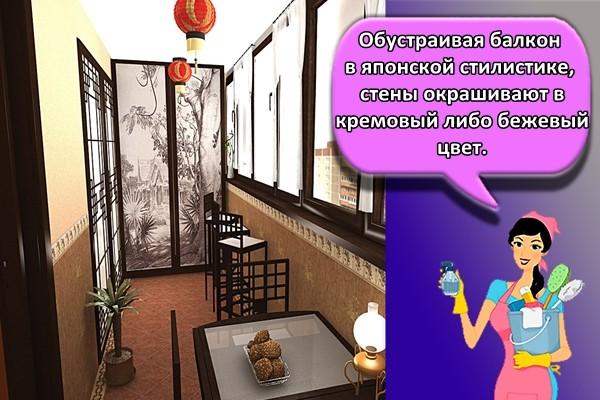 Обустраивая балкон в японской стилистике, стены окрашивают в кремовый либо бежевый цвет, а балки оставляют темными для создания контраста.