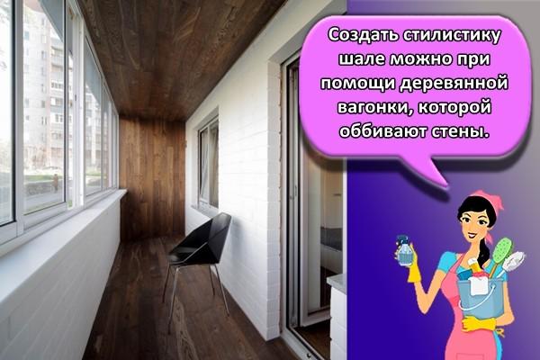 Создать стилистику шале можно при помощи деревянной вагонки, которой оббивают стены.