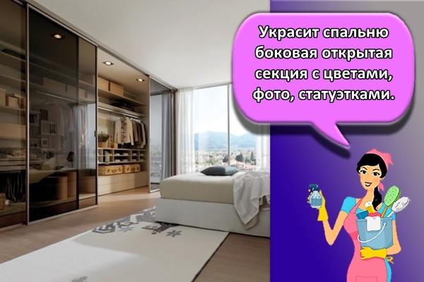 Украсит спальню боковая открытая секция с цветами, фото, статуэтками.