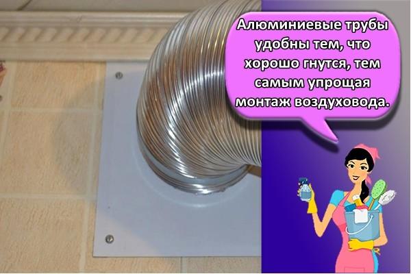 Алюминиевые трубы удобны тем, что хорошо гнутся, тем самым упрощая монтаж воздуховода.