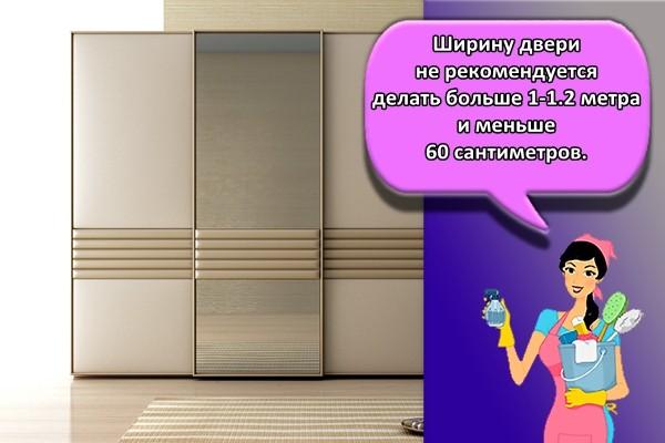 Ширину двери не рекомендуется делать больше 1-1.2 метра и меньше 60 сантиметров.