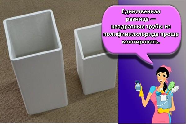 Единственная разница — квадратные трубы из полифинилхлорида проще монтировать.