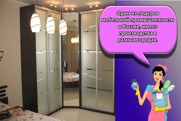 Один из лидеров мебельной промышленности в России, имеет производства в разных городах.