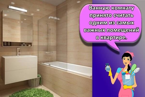 Ванную комнату принято считать одним из самых важных помещений в квартире.