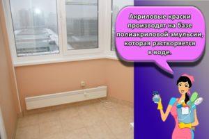 В какой цвет покрасить балкон, разновидности покрытий и пошаговая инструкция