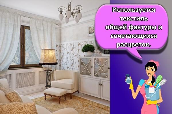 Используется текстиль общей фактуры и сочетающихся расцветок.