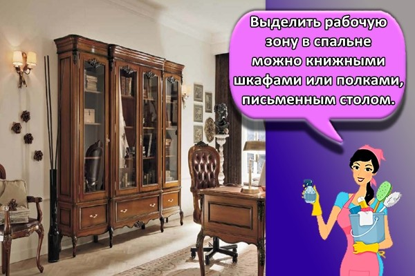 Выделить рабочую зону в спальне можно книжными шкафами или полками, письменным столом.