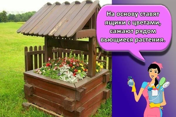 На основу ставят ящики с цветами, сажают рядом вьющиеся растения.