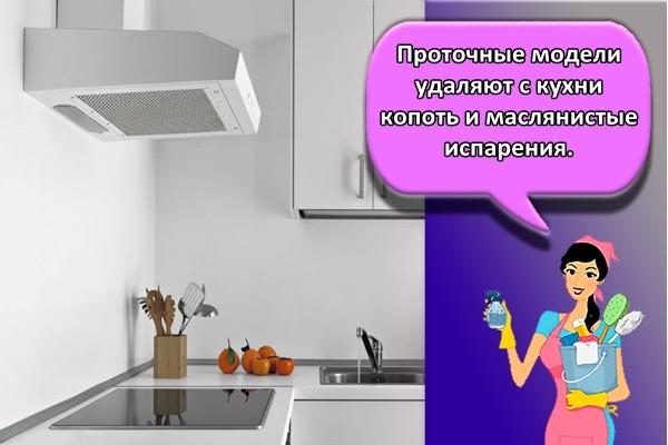 Проточные модели удаляют с кухни копоть и маслянистые испарения.