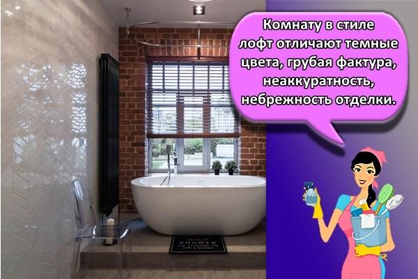 Комнату в стиле лофт отличают темные цвета, грубая фактура, неаккуратность, небрежность отделки.