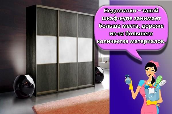 Недостатки – такой шкаф-купе занимает больше места, дороже из-за большего количества материалов.