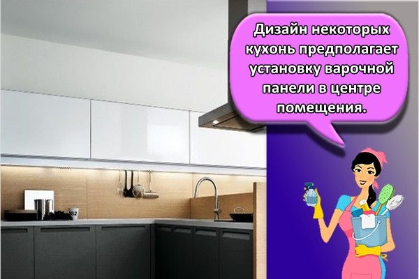 Дизайн некоторых кухонь предполагает установку варочной панели в центре помещения.