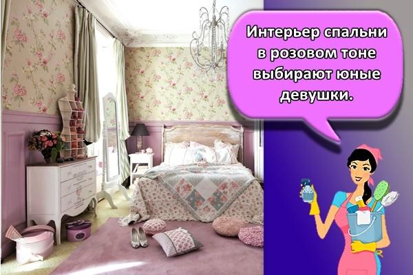Интерьер спальни в розовом тоне выбирают юные девушки.